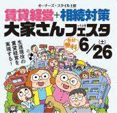 2021年6月26日(土)名古屋で「賃貸経営+相続対策 大家さんフェスタ」を開催!