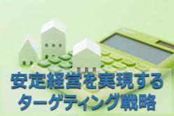 オンラインセミナー(録画)入居者に選ばれる賃貸建築とは?安定経営を実現するターゲティング戦略