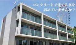 高品質なのにリーズナブル!強固で快適な鉄筋コンクリート造賃貸│ハートフルマンション