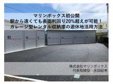 【オンラインセミナー(録画)】駅から遠くても表面利回り20%超が可能! ガレージ型レンタル収納庫の遊休地活用方法|マリンボックス