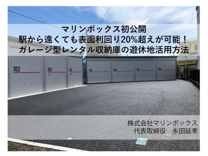 【オンラインセミナー(録画)】駅から遠くても表面利回り20%超が可能! ガレージ型レンタル収納庫の遊休地活用方法 マリンボックス