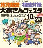 【予約受付中】2021年10月23日(土)新宿で「賃貸経営+相続対策 大家さんフェスタ」を開催!