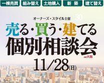 無料で相談できる!自宅からの参加もOK!『売る・買う・建てる 個別相談会 in 大阪』|主催:オーナーズ・スタイル