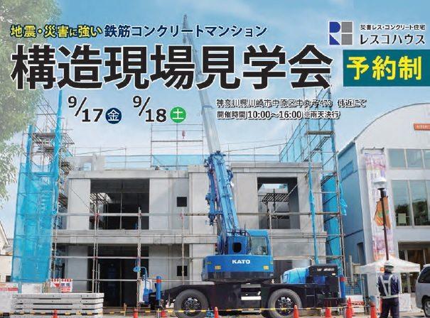 普段は見られない現場を特別公開!「災害レス・コンクリート住宅」の強さを体感できる構造見学会|ヒノキヤレスコ