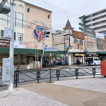 駅前にはスーパーや100円ショップがあります。