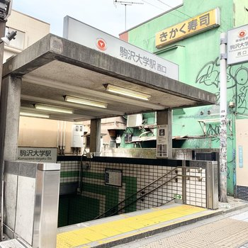駒沢大学駅の西口。