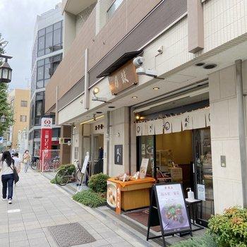 和菓子屋さんが数軒ありました。