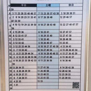 駅から2分ほど歩いた場所からのお部屋方面への時刻表