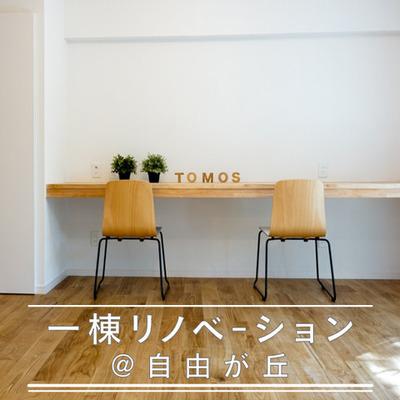 TOMOS 一棟リノベ