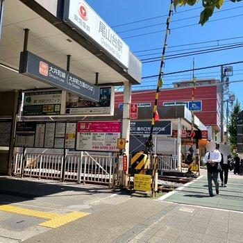 最寄りの尾山台駅です。