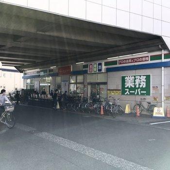 駅の近くには業務用のスーパーがありました。