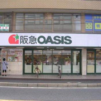 安心できるスーパー、阪急オアシスは徒歩3分の場所に