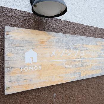 TOMOSの看板の付いてます!