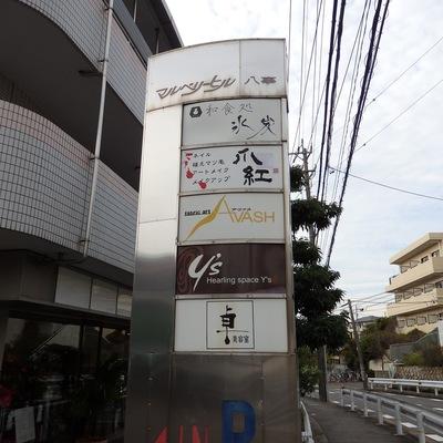 氷炭といえば、有名な和食屋さん