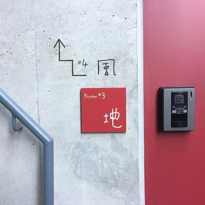 玄関ドアにあるルームナンバーがかわいい。