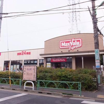 徒歩30秒のところに24時まで営業しているスーパーがあります