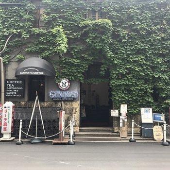 すぐ近くの緑が茂る珈琲店