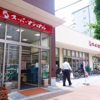 最寄りのスーパーはこちら。