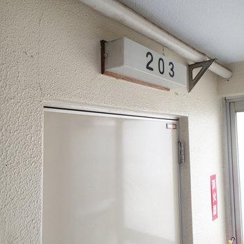 昭和の集合住宅203