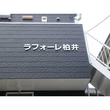 ラフォーレ柏井