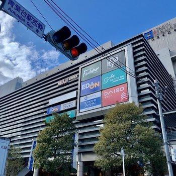 駅前には大型商業施設。便利ですね。