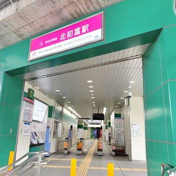 北初富駅は、新京成電鉄が走っています。