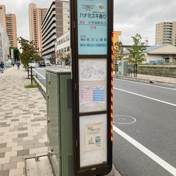 マンションの目の前にバス停。航空公園駅や狭山ヶ丘駅へ行けます。