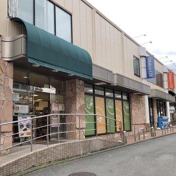 生田駅を出てすぐにスーパーがあるので、帰り道で買い物が済ませられます。
