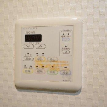 浴室乾燥機があるのも嬉しい
