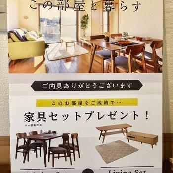 ダイニングセットかリビングセットか、お好きな方の家具がもらえるんです!