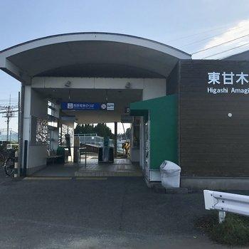 東甘木駅。こじんまりとした実家感ある駅だ。