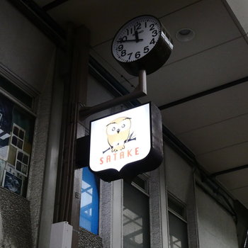 佐竹商店街です。