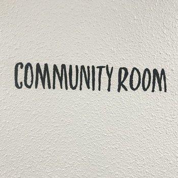 共用ルームBC「コミュニティルーム」
