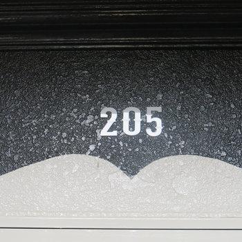 205があなたのお帰りまってます!