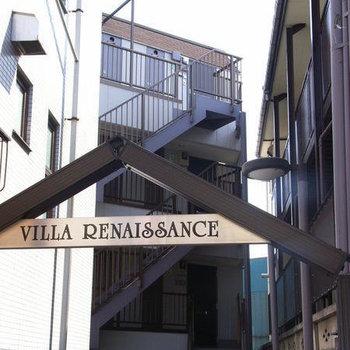 ヴィラルネサンス