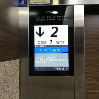 エレベーターの中は天気やニュース、今日は何の日かまで教えてくれます!