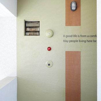 共用部のライトと壁面のメッセージがお洒落