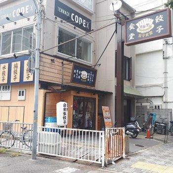 【周辺】駅前には餃子屋さん