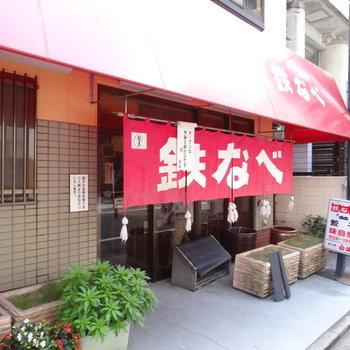 マンション近くに博多のソウルフード「鉄なべ」さん!やったぁ!