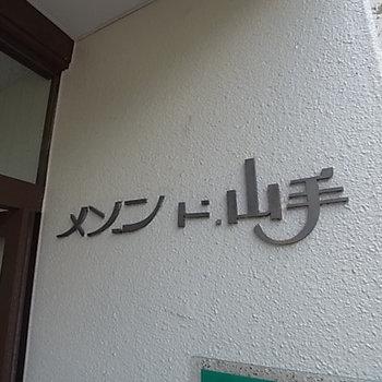 メゾン・ド山手