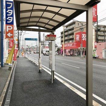 バス停も近くて便利だね。