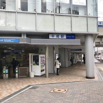 平尾駅に到着です!