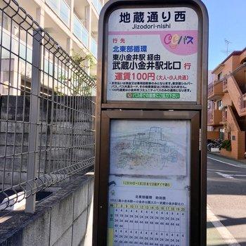 マンション目の前には100円で乗れるバス停も。