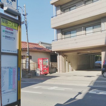 建物の目の前にバス停があります