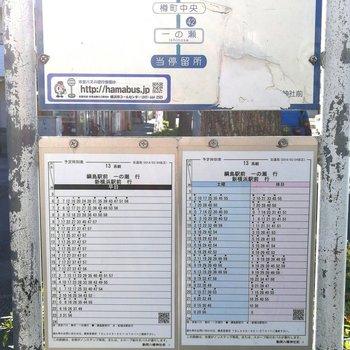 綱島駅へのバスは家の目の前!便利ですね