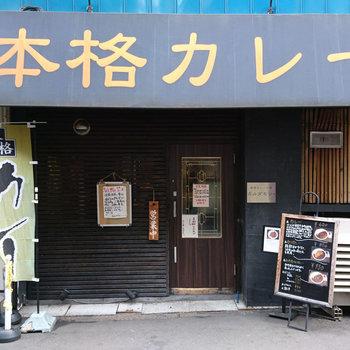 大阪カレー部オススメのカレー屋さんです