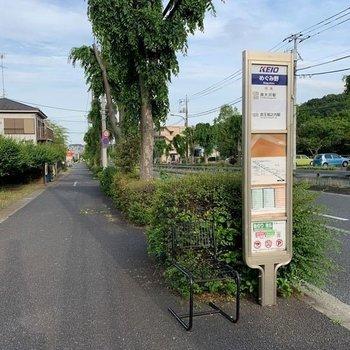 近くにはバス停あります、朝晩は南大沢駅行きバスが約10分間隔で運行しているみたいです〜