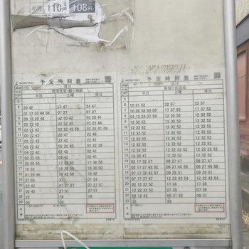時刻表:上星川駅(坂本町)→お部屋へ向かうバス
