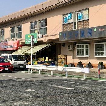 八百屋・鮮魚屋・お肉屋さんが入ったマンションもすぐ近くに!便利。