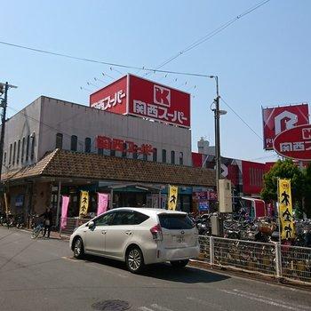 周辺】関西スーパーが徒歩1分ほど!